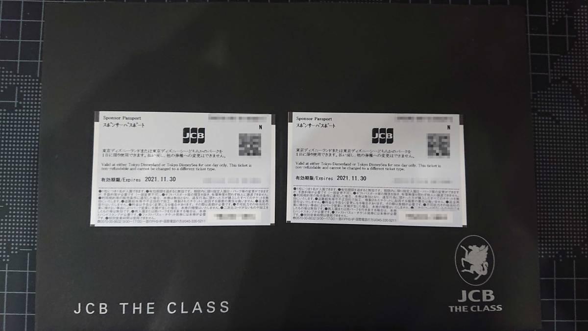 【お得】東京ディズニーリゾート(ディズニーランドorディズニーシー)・パスポートチケット「大人2枚」&一万円分GIFT CARD_画像4