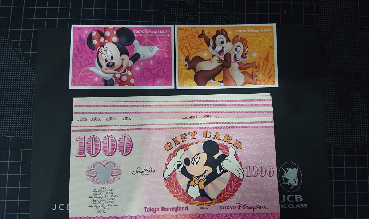 【お得】東京ディズニーリゾート(ディズニーランドorディズニーシー)・パスポートチケット「大人2枚」&一万円分GIFT CARD_画像1
