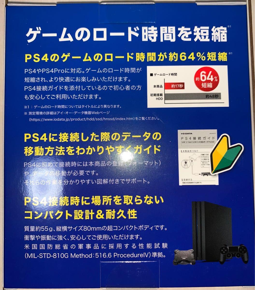 PS4対応 外付けSSD 480GB Happinet HNSSD-480BK 新品未使用 送料込