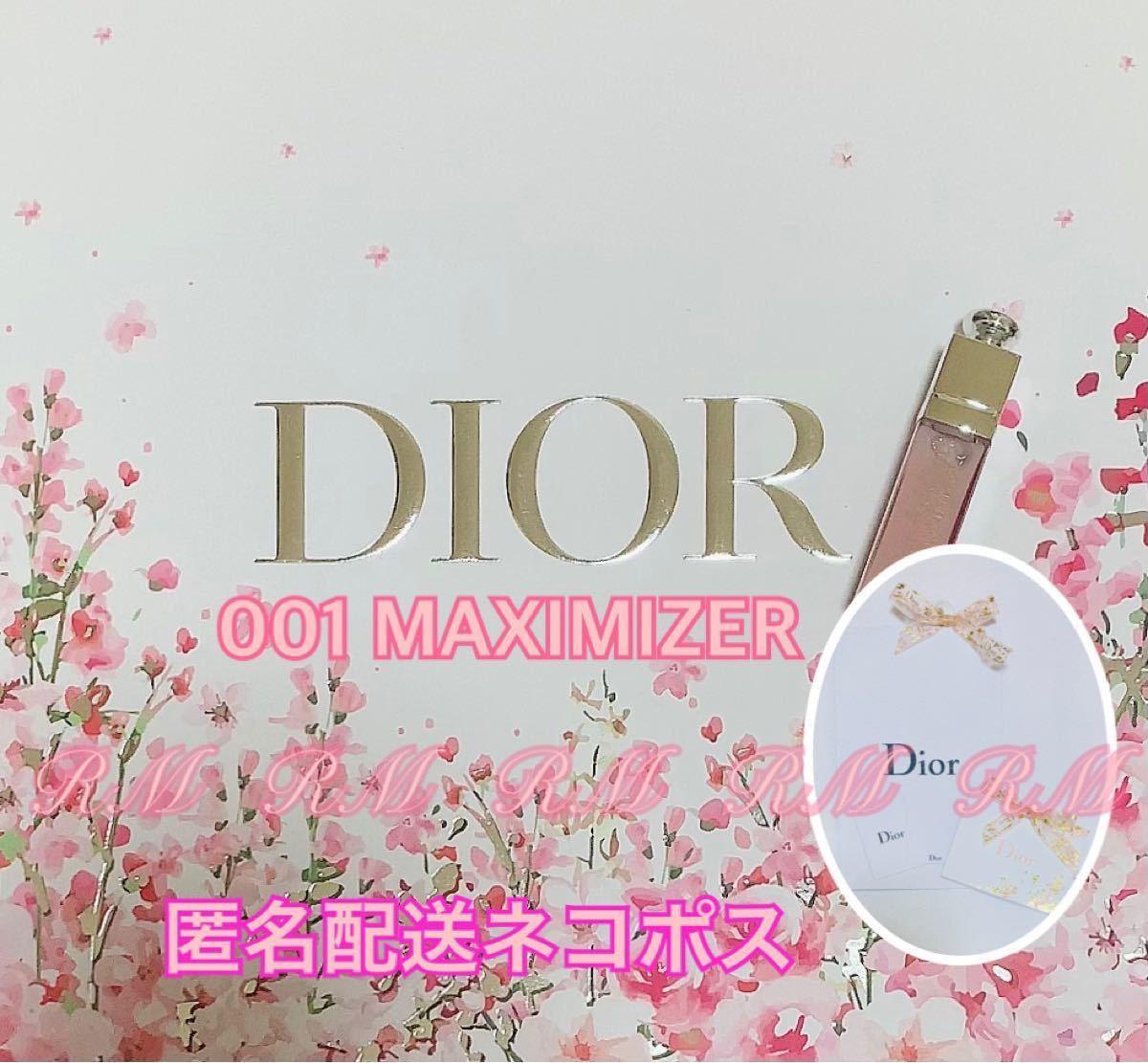 Dior マキシマイザー ミニサイズ 001 2ml