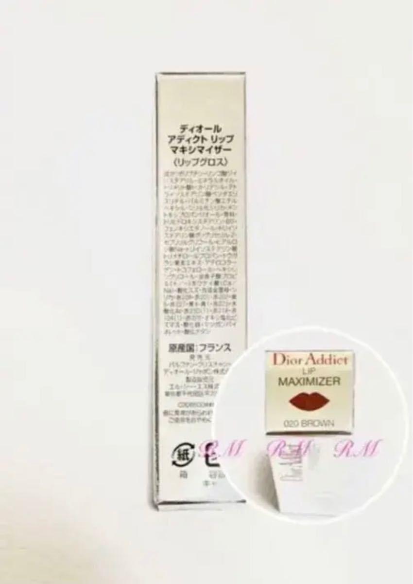 Dior 2020 限定 マキシマイザー 020 ブラウン