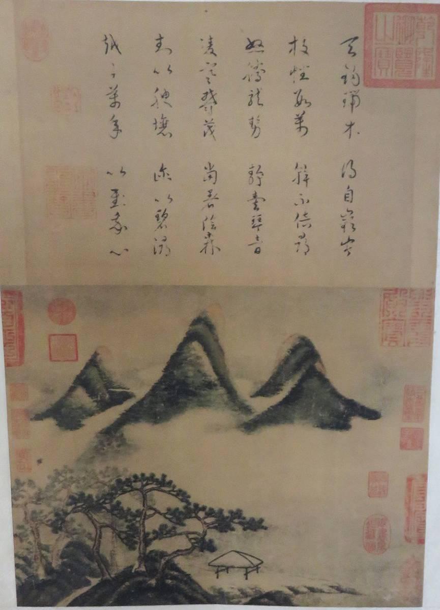 【故宮博物院の名蹟】二玄社 複製 ★米フツ ★春山瑞松図