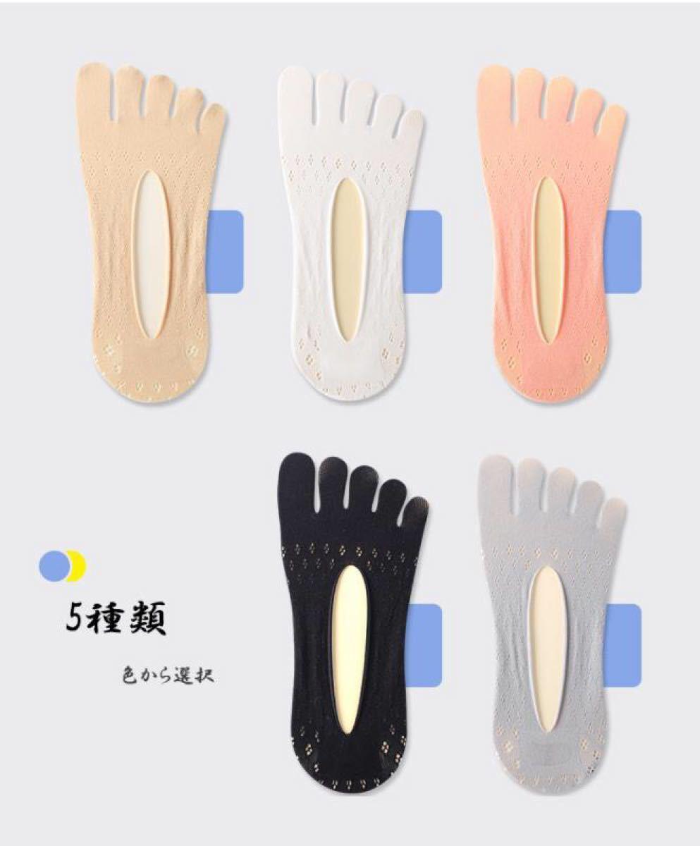 五本指ソックス レディース 5本指靴下 脱げない 浅履き パンプソックス