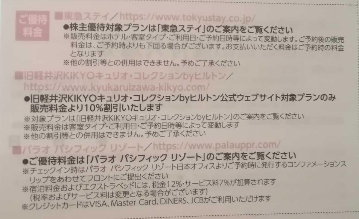 東急不動産ホールディングス 株主様ご優待券 ご宿泊優待共通券 8/31まで 個数9_画像2
