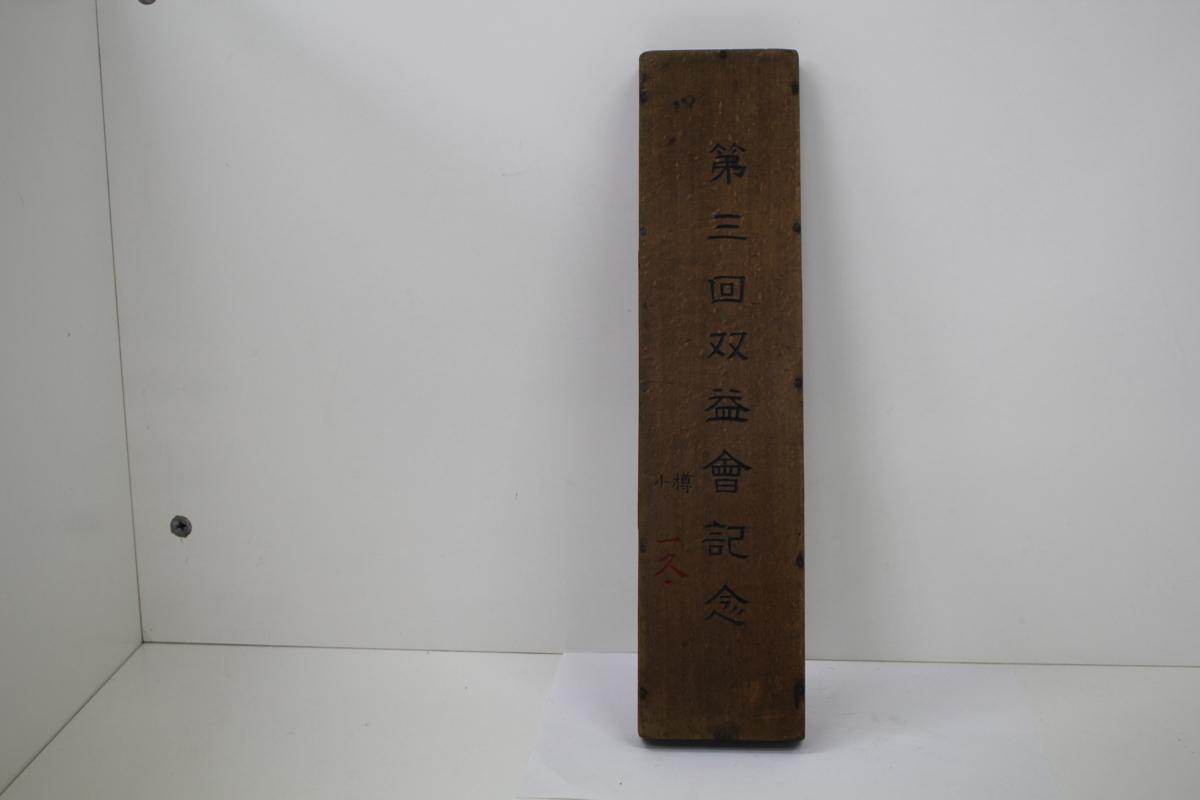 五つ玉算盤 昭和レトロ 記念品_画像3
