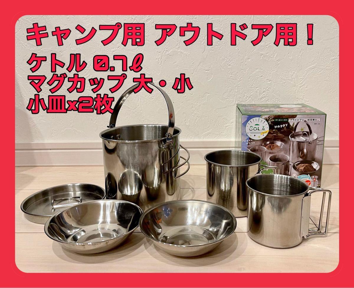 いいねSALE 2,300円→2,100円 キャンプ アウトドア クッカー ケトル0.7リットル マグカップ小皿セット