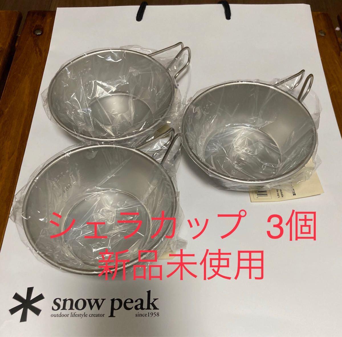 スノーピーク シェラカップ   3個 snowpeak マグカップ シェルフコンテナ