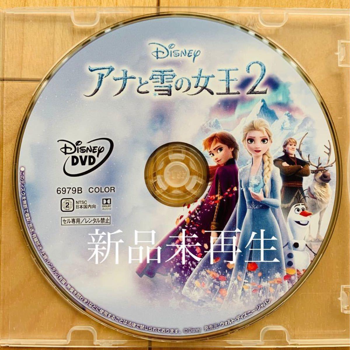 アナと雪の女王2 &モアナと伝説の海【国内正規版】セット DVDディスクのみ 新品未再生 MovieNEX