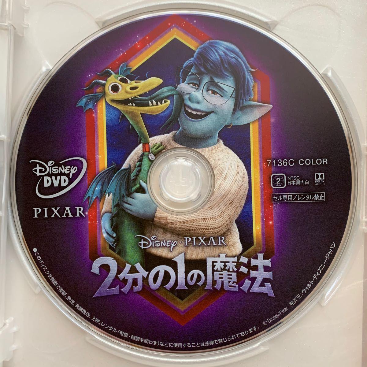 2分の1の魔法 DVD 国内正規版 新品未再生 MovieNEX ディズニー ピクサー