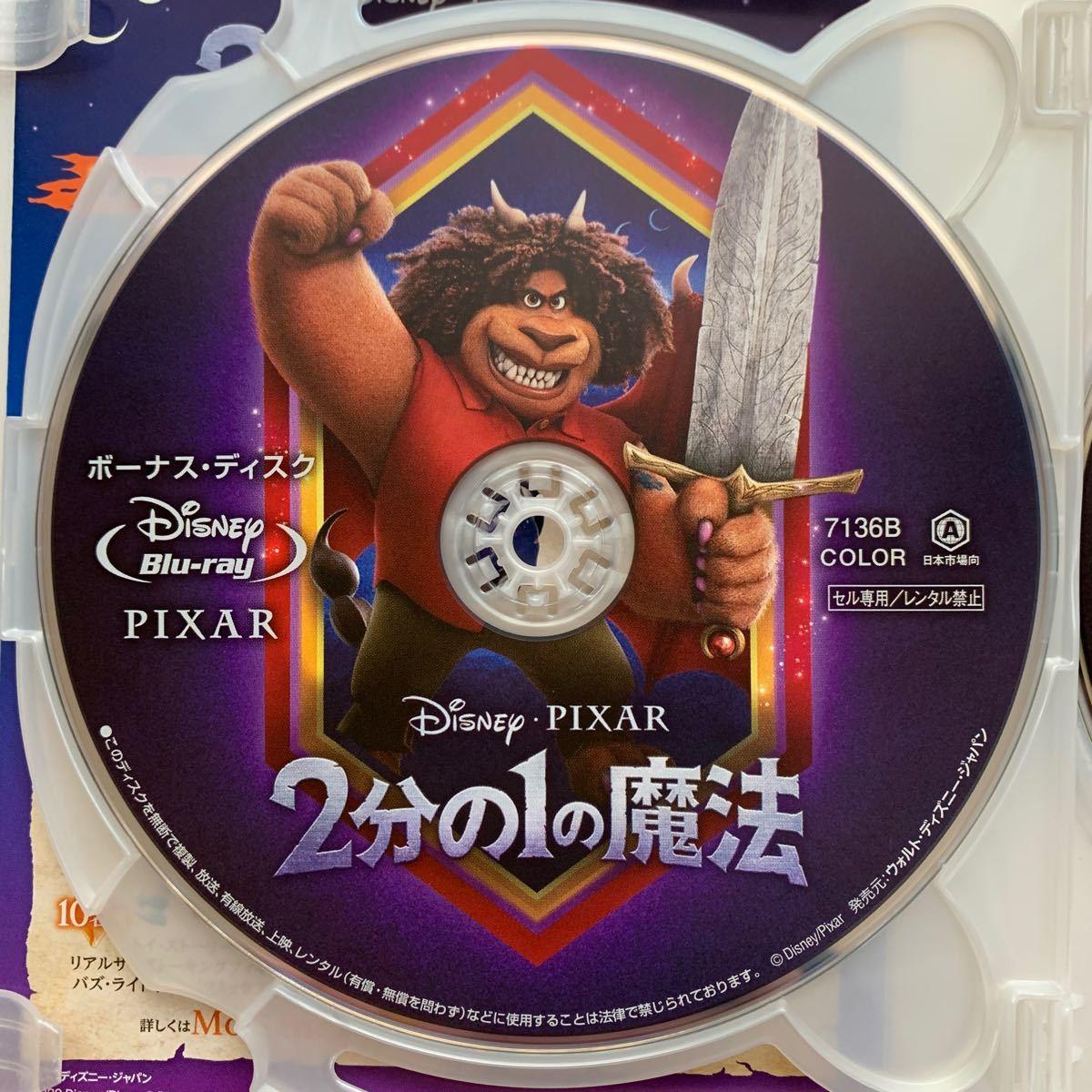 2分の1の魔法 ブルーレイ + 純正ケース 国内正規版 新品未再生 ディズニー ピクサー
