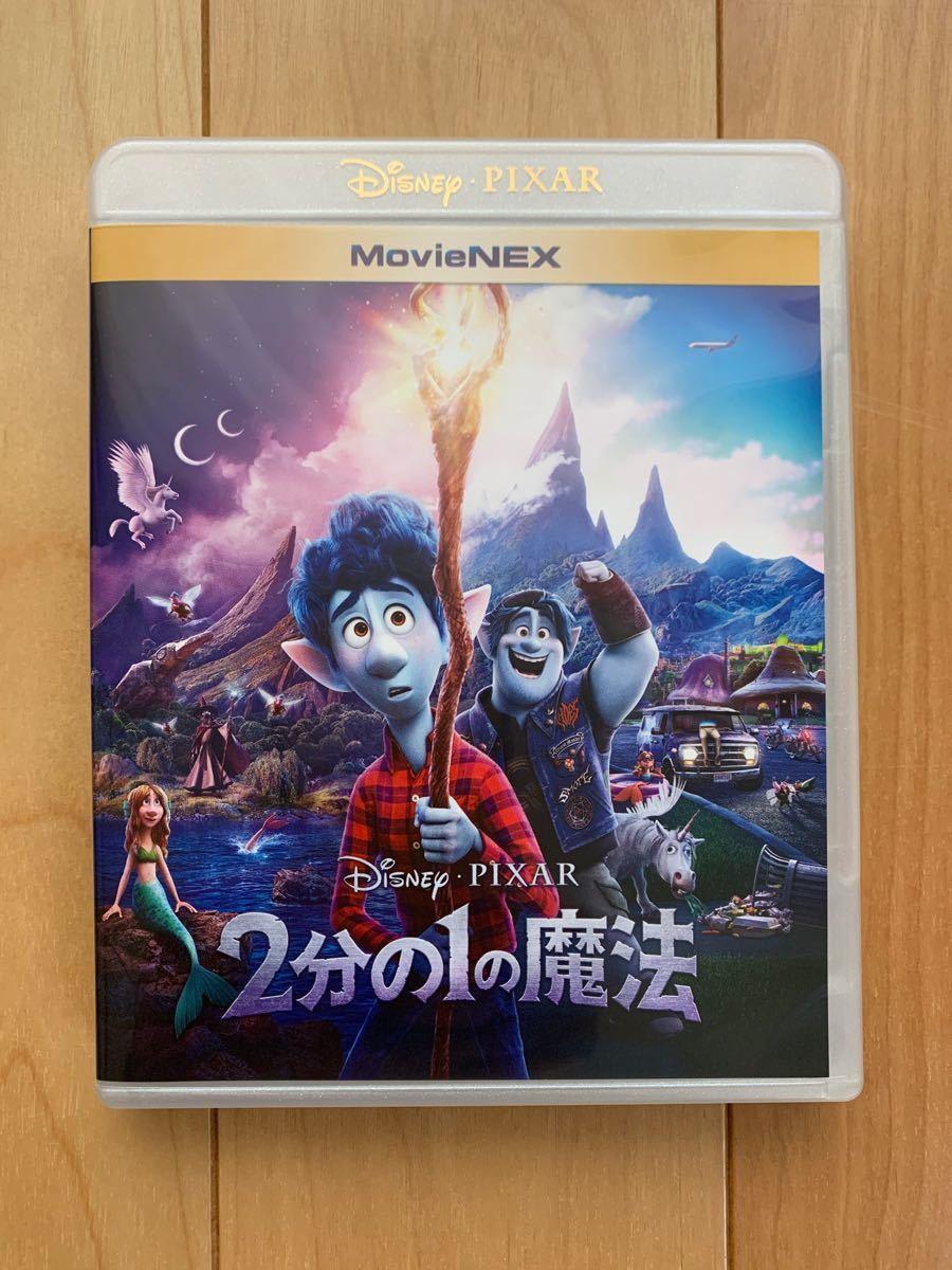 2分の1の魔法 MovieNEX ブルーレイ + 純正ケース 国内正規版 新品未再生 ディズニー ピクサー