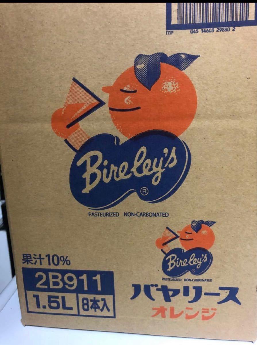 沖縄バヤリースオレンジ1.5L×8本