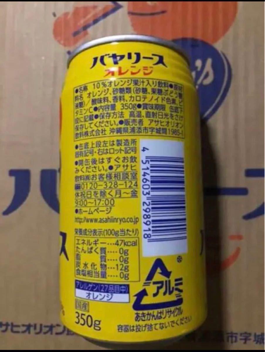 沖縄バヤリースオレンジ 350g×24缶