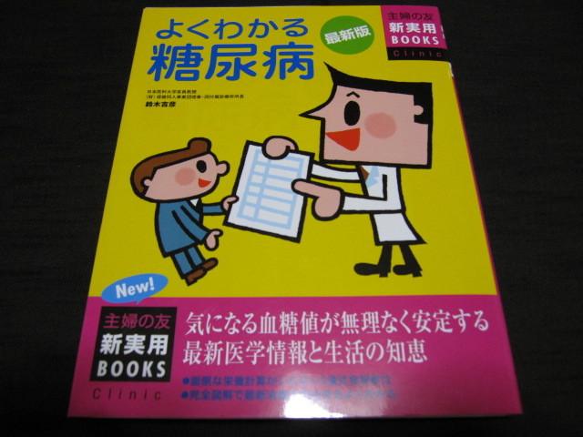 【最新版】よくわかる糖尿病
