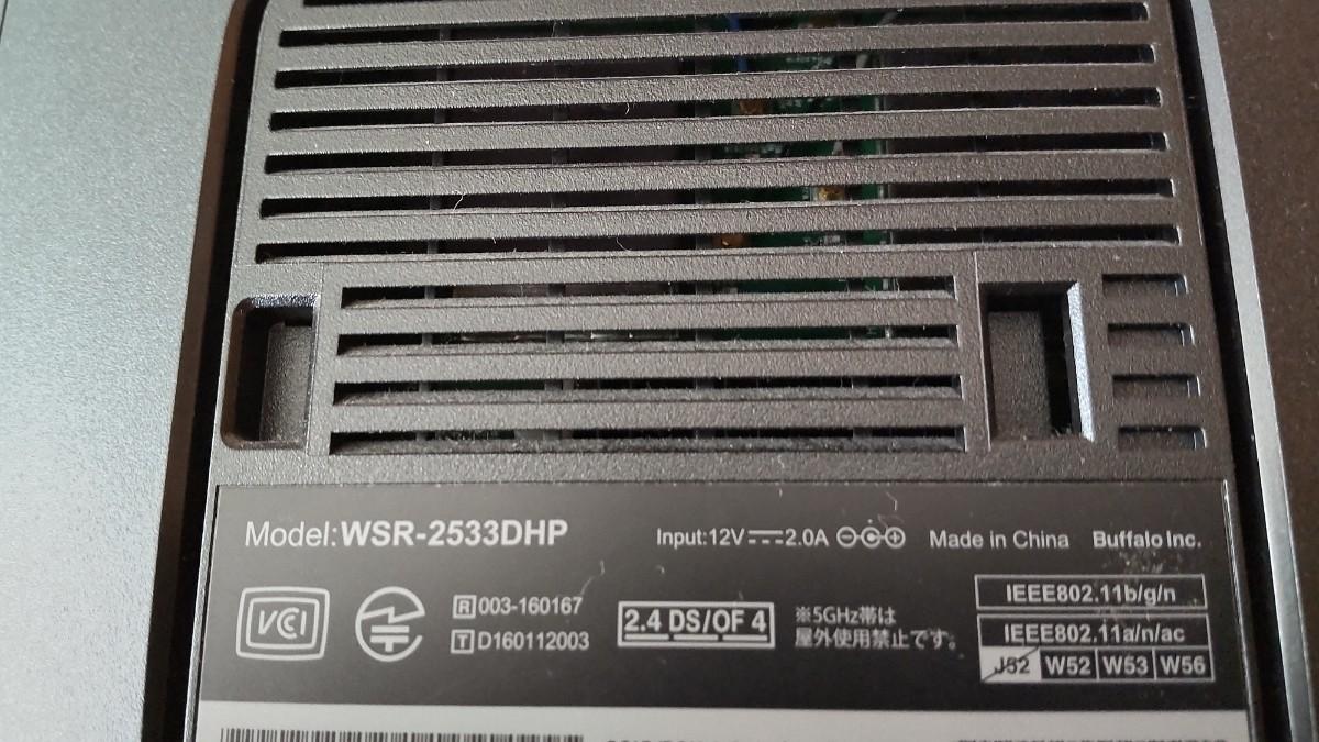値下げ無線LANルーター BUFFALO WSR-2533DHP