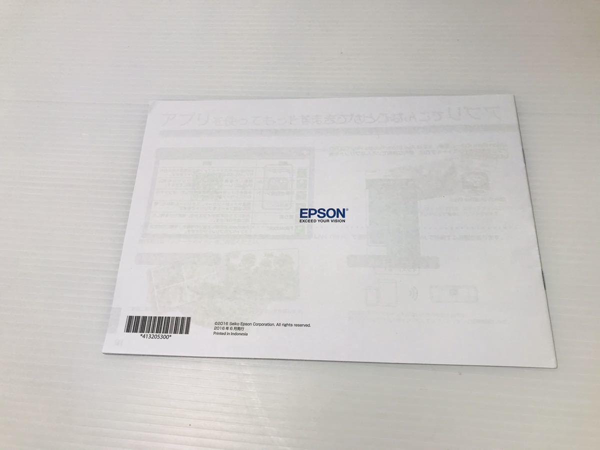 EPSON EP-709A 取扱説明書 使い方ガイド 活用ガイド スタートガイド エプソン_画像3