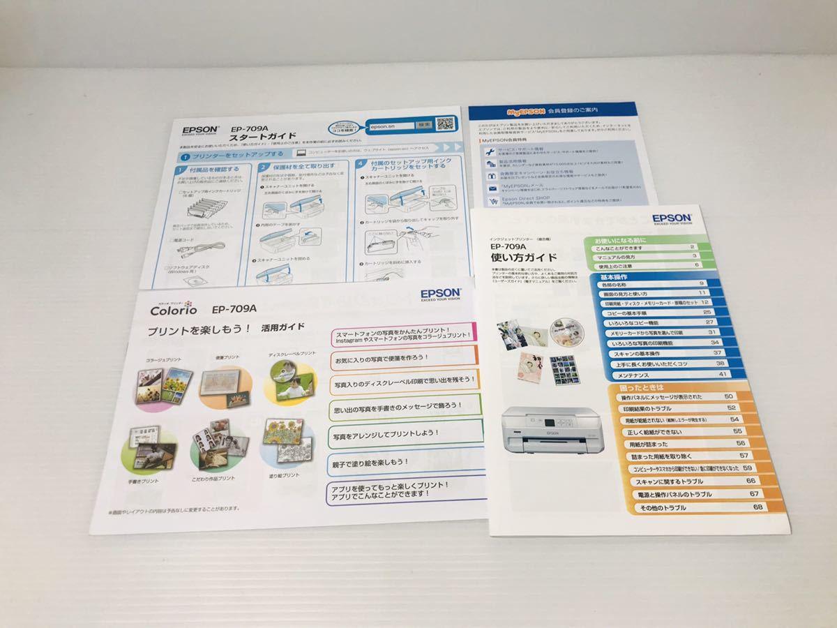 EPSON EP-709A 取扱説明書 使い方ガイド 活用ガイド スタートガイド エプソン_画像1