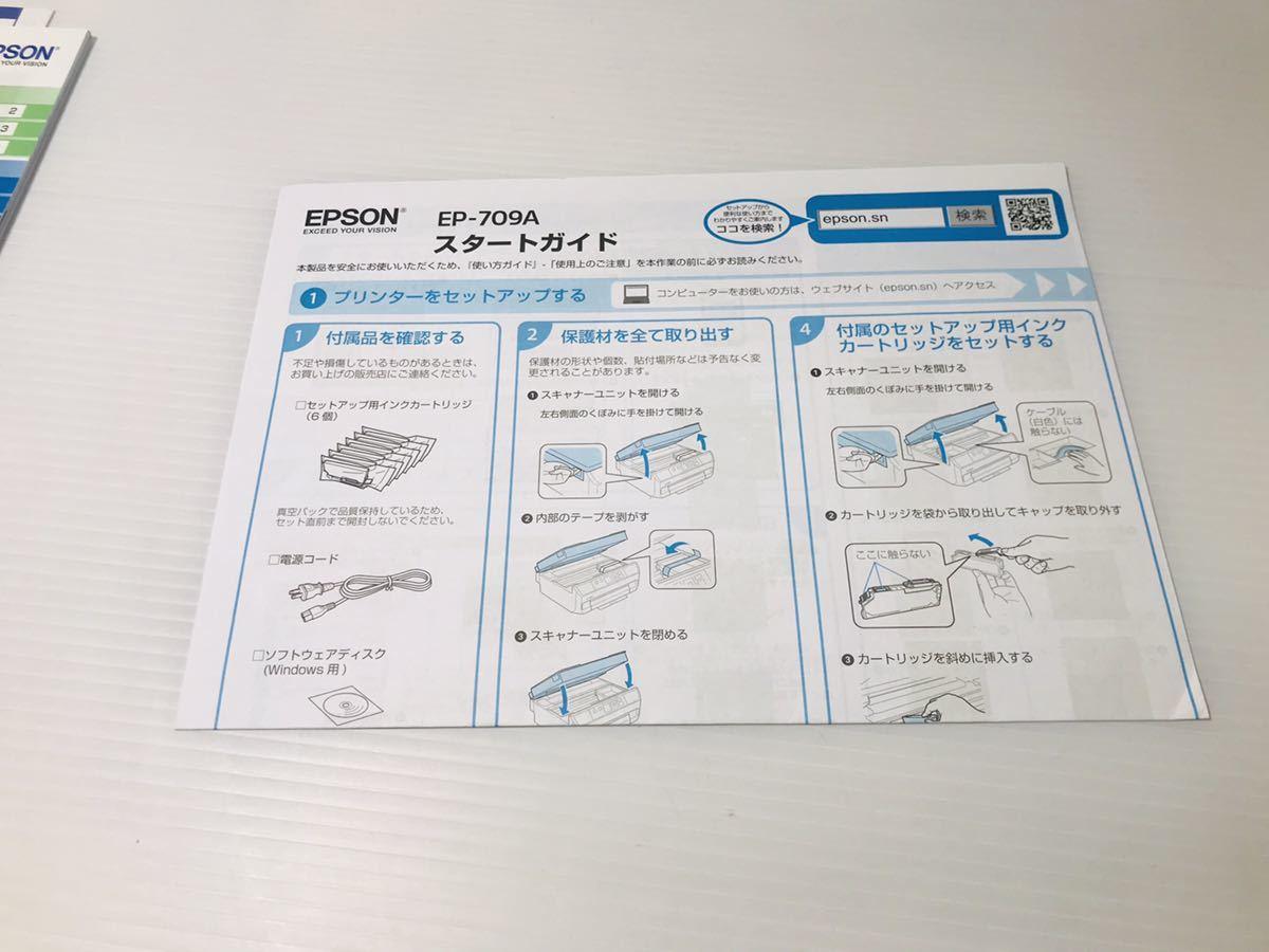EPSON EP-709A 取扱説明書 使い方ガイド 活用ガイド スタートガイド エプソン_画像6