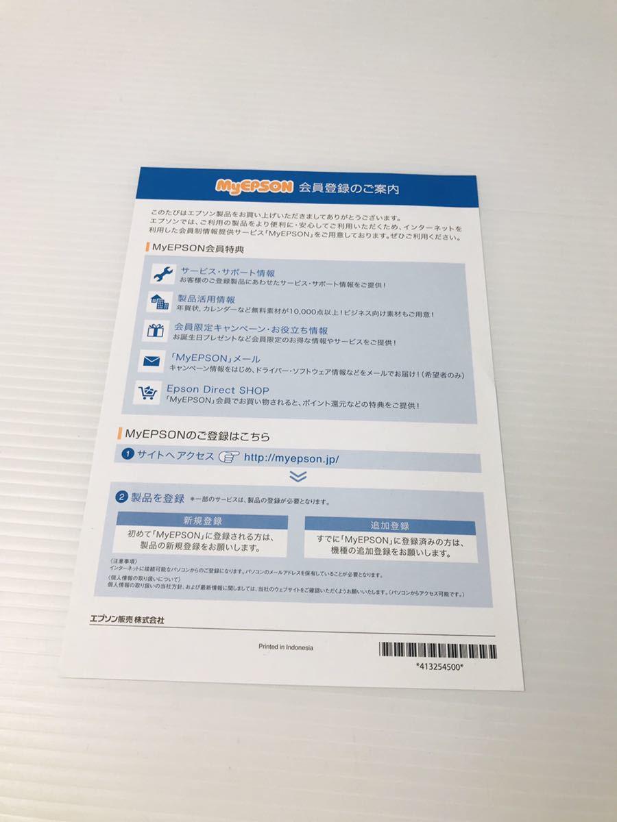 EPSON EP-709A 取扱説明書 使い方ガイド 活用ガイド スタートガイド エプソン_画像8