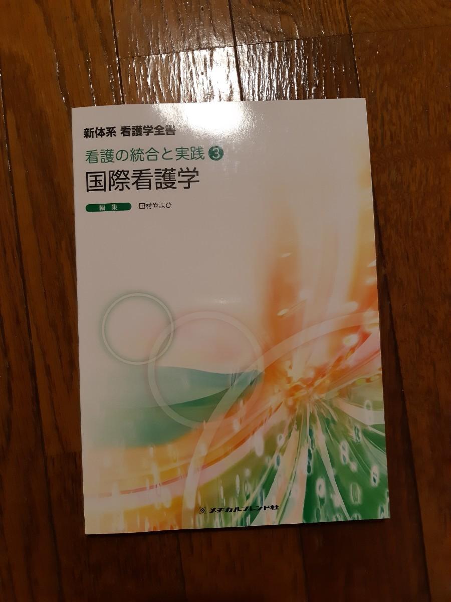 新体系看護学全書 看護の統合と実践 国際看護学 メヂカルフレンド社
