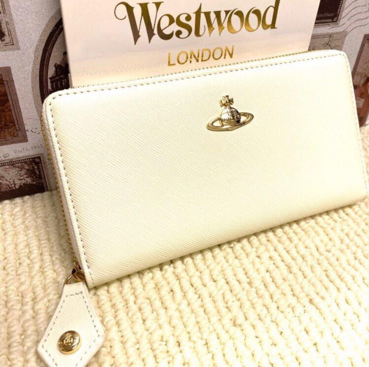 Vivienne Westwood 長財布【ホワイト】 ヴィヴィアンウエストウッド  長財布レディース ヴィヴィアン財布