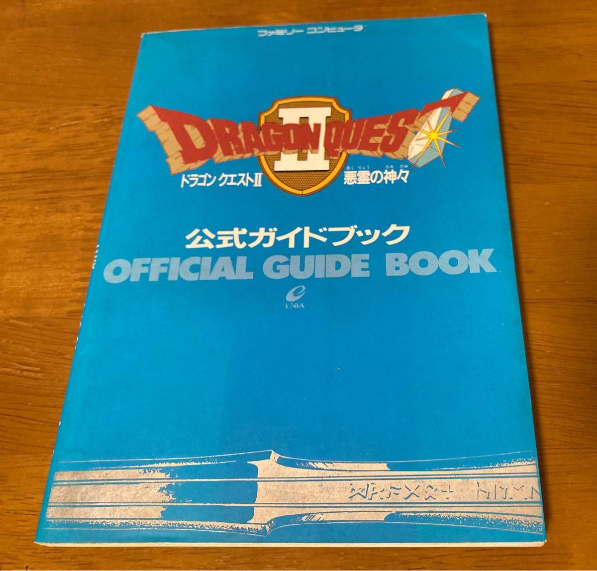 ドラゴンクエスト2 公式ガイドブック