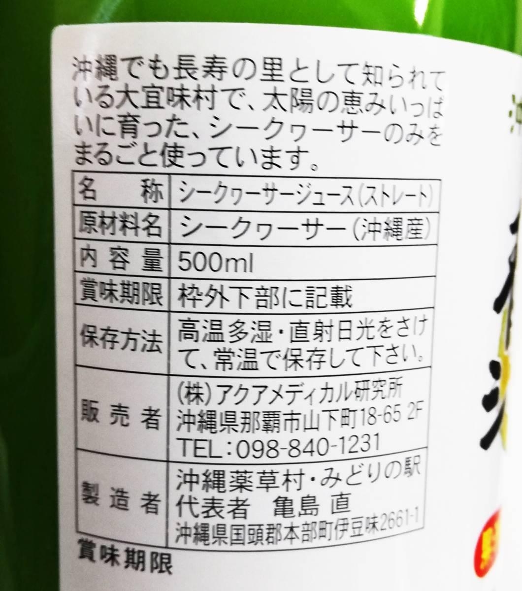 送料無料 大宜味産 6本セット 青切りシークヮーサー 500ml 原液 シークワーサー ストレートジュース 大宜味村 果汁100% ノビレチン _画像3