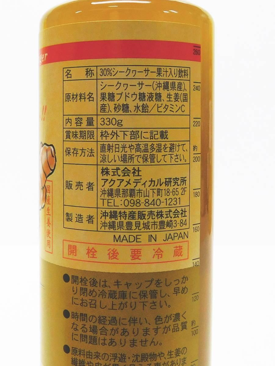 沖縄 青切りシークワーサー 150ml シークヮーサー生姜 330g 2点セット ノビレチン ジンジャーエールの素 温活 お試し2本セット_画像4