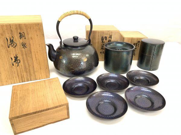 旧家蔵出 玉川堂 他 茶器 まとめてセット 西山堂 茶托 茶筒 建水 湯沸 鎚起銅器 無形文化財 人間国宝 茶道具