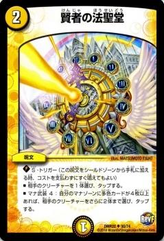 デュエルマスターズ カード 賢者の法聖堂 革命ファイナル DMR22 世界は0だ ブラックアウト デュエマ 光文明 呪文_デュエルマスターズ 賢者の法聖堂