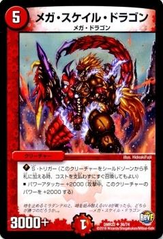 デュエルマスターズ カード メガ・スケイル・ドラゴン 革命ファイナル DMR22 世界は0だ ブラックアウト|デュエマ 火文明 メガ・ドラゴン_デュエルマスターズ メガ・スケイル・ドラ