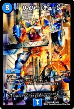 デュエルマスターズ カード サイバー・チューン 革命ファイナル DMR22 世界は0だ ブラックアウト デュエマ 水文明 呪文_デュエルマスターズ サイバー・チューン