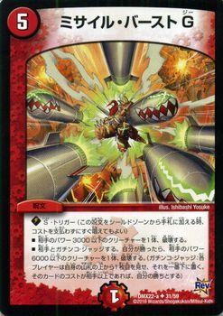 デュエルマスターズ カード ミサイル・バーストG DMX22 革命 超ブラック・ボックス・パック デュエマ 火文明 呪文_デュエルマスターズ ミサイル・バーストG