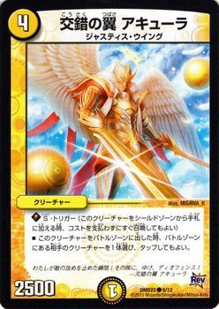 デュエルマスターズ カード 交錯の翼 アキューラ DMD23 奇跡の光文明 デュエマ 光文明 クリーチャー ジャスティス・ウィング_デュエルマスターズ 交錯の翼 アキューラ