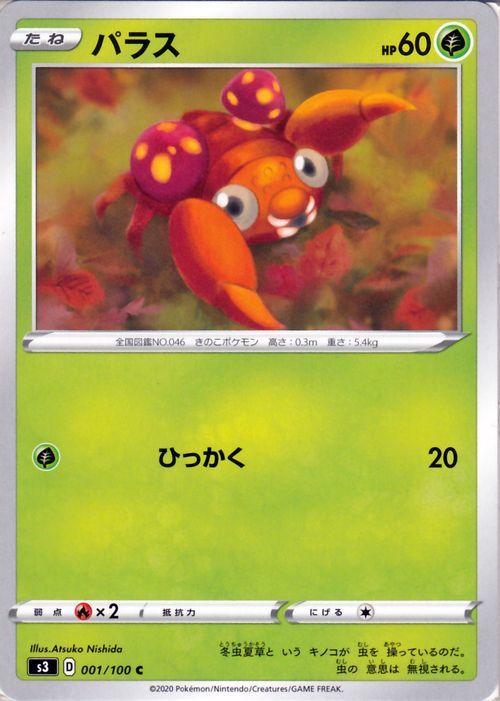 ポケモンカード s3 パラス C 001 ムゲンゾーン ソード&シールド ポケモン カード ポケカ 拡張パック 草 たねポケモン_ポケモンカード パラス