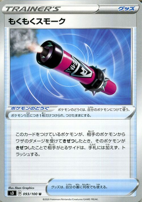 ポケモンカード s3 もくもくスモーク U 093 ムゲンゾーン ソード&シールド ポケモン カード ポケカ 拡張パック グッズ_ポケモンカード もくもくスモーク