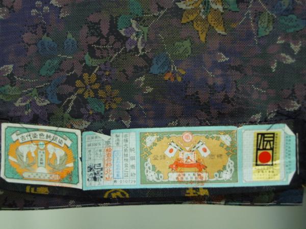 新品 0090 お仕立て上がり 特選『本場大島紬』純泥染 旗印 黒/こげ茶_画像4
