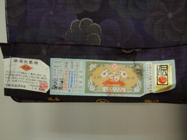 新品 0089 お仕立て上がり 特選『本場大島紬』 純泥染 旗印 黒/深緑_画像3