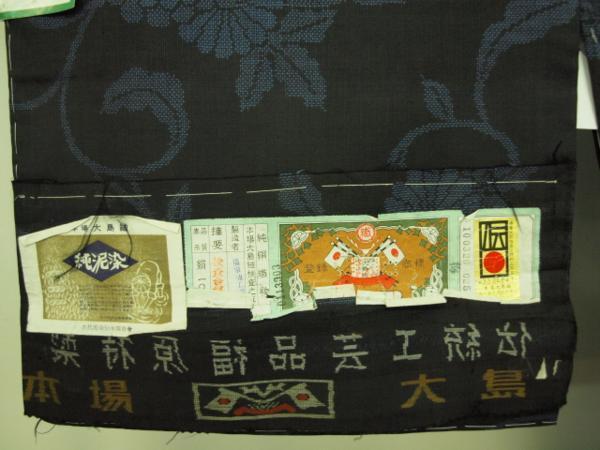 新品 0091 お仕立て上がり 特選『本場大島紬』旗印 純泥染 黒/藍色 _画像6