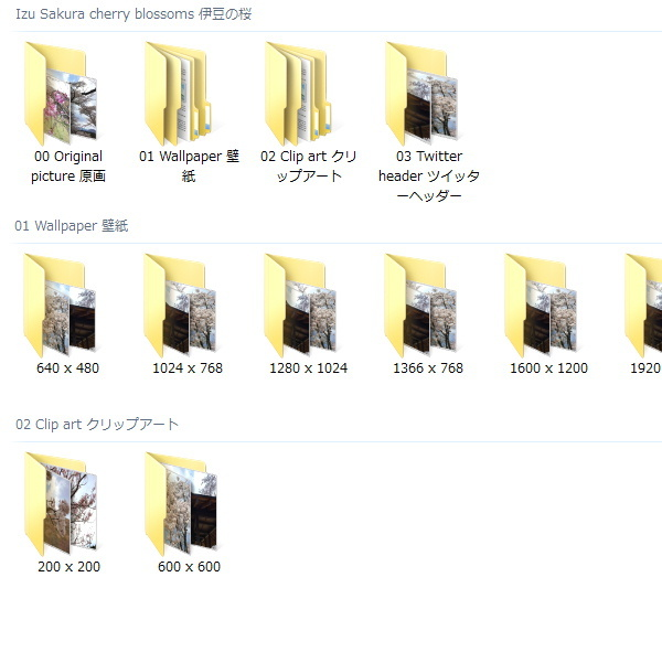 静岡伊豆の桜 花景色オリジナル写真集 46P 壁紙クリップアート素材 [著作権フリー]_画像10