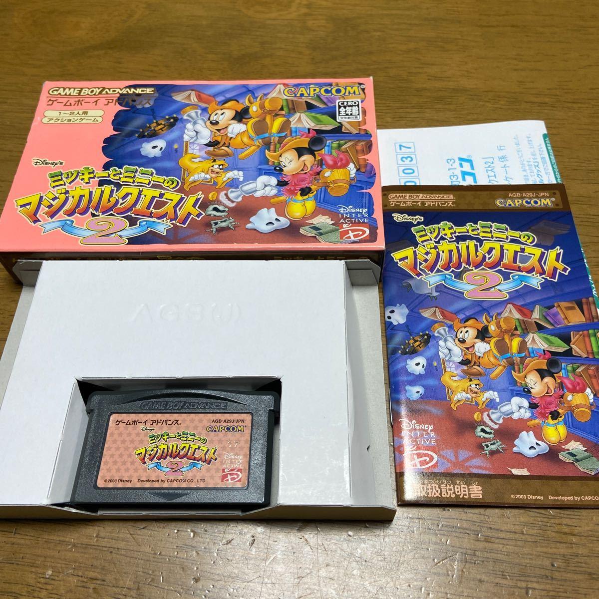 ゲームボーイアドバンスソフト ミッキーとミニーのマジカルクエスト2 カプコン アクションゲーム ディズニー