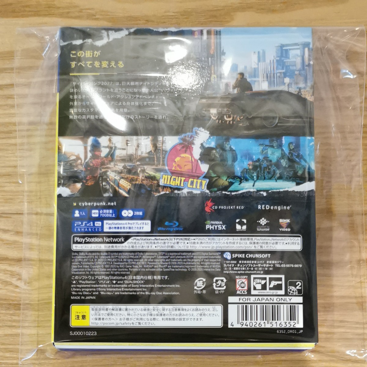 美品 PS4 サイバーパンク