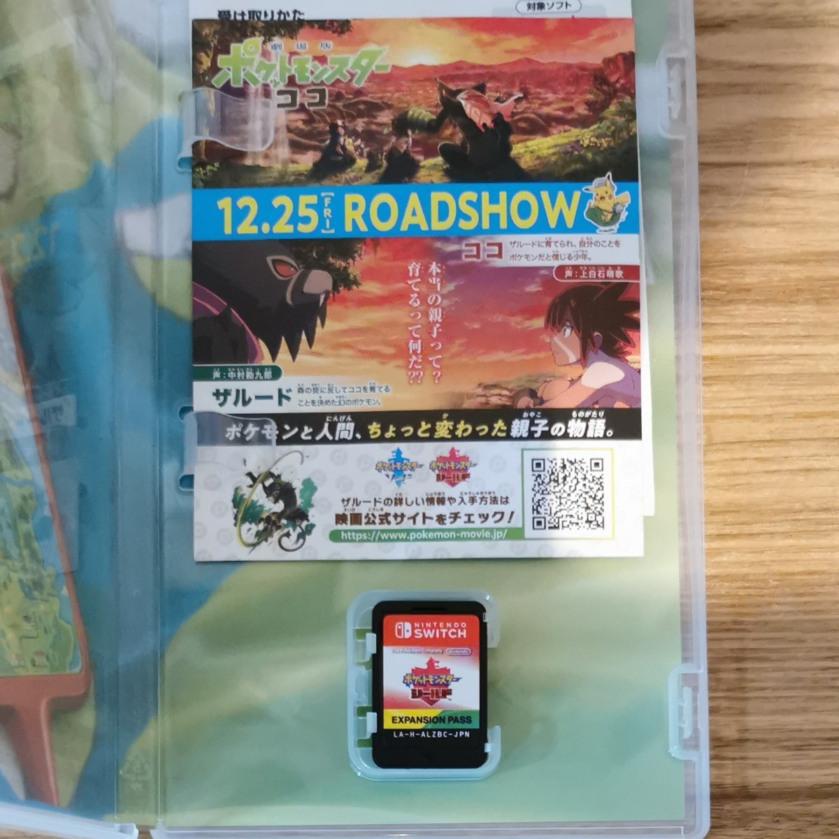 Nintendo Switch ポケットモンスターシールド+エキスパンションパス