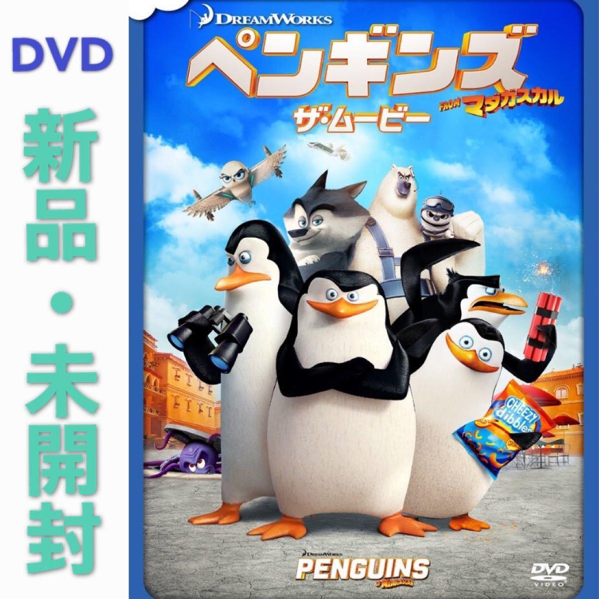 DVD ペンギンズ FROM マダガスカル ザ・ムービー 新品・未開封