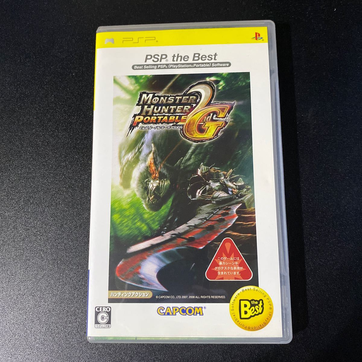 【PSP】 モンスターハンターポータブル 2nd G [PSP the Best]