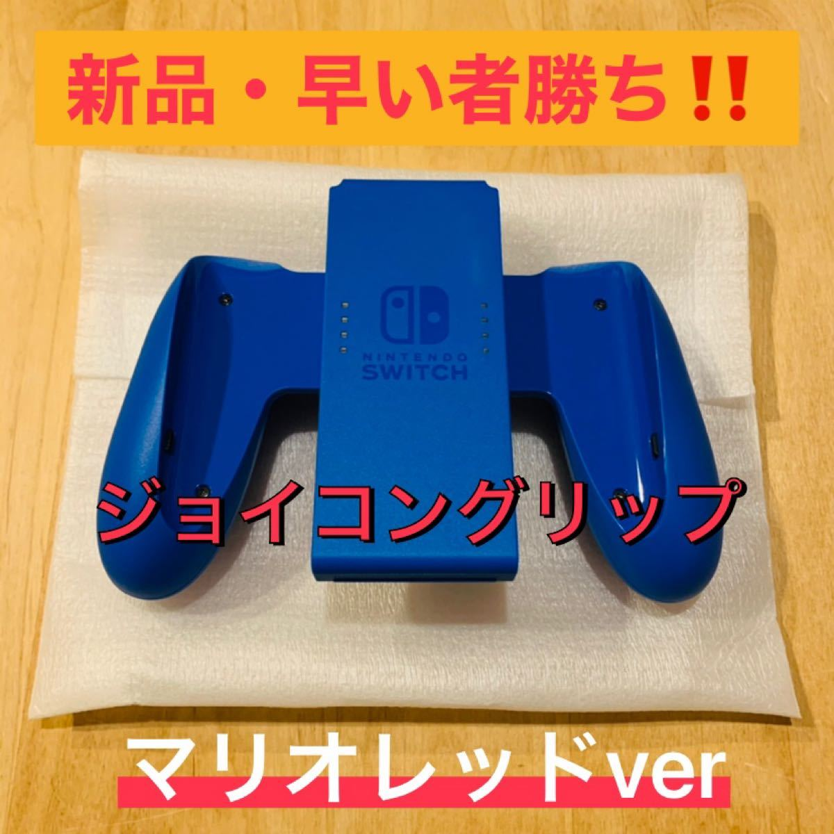 Nintendo Switch 純正 ジョイコンリップ Joy-Conグリップ