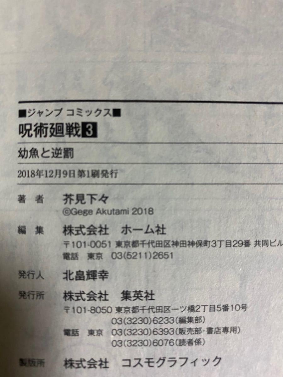 【全巻】呪術廻戦 0〜15巻+購入特典 初版あり