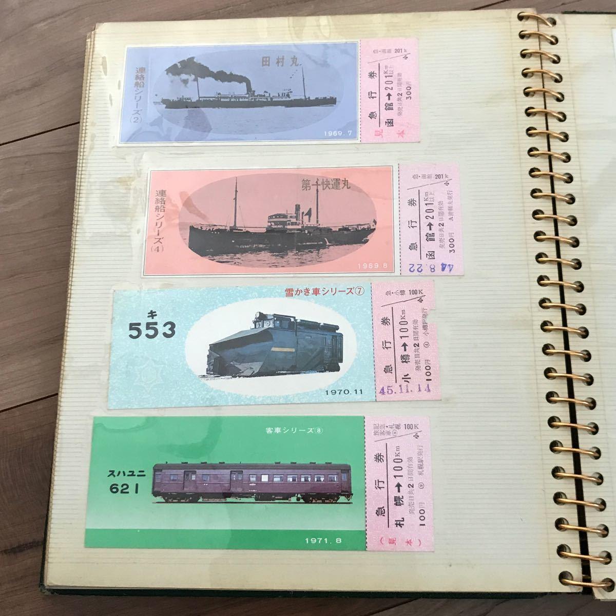 記念入場券 さよなら 記念乗車券 国鉄 東京 相模線 西 寒川 鉄道管理局