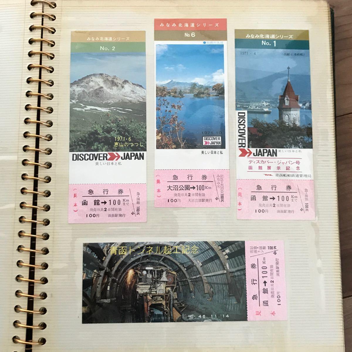 記念入場券 国鉄 博多 鉄道管理局