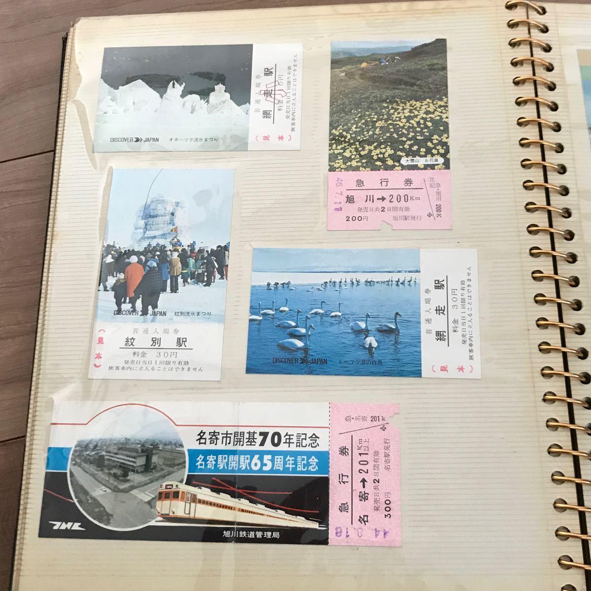 国鉄 記念入場券 急行券 北海道 鉄道管理局